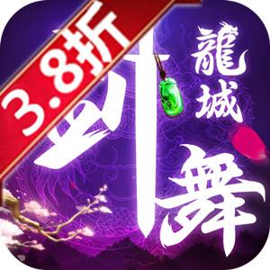 剑舞龙城畅玩版游戏图标