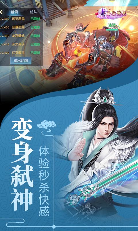 剑舞龙城畅玩版截图2