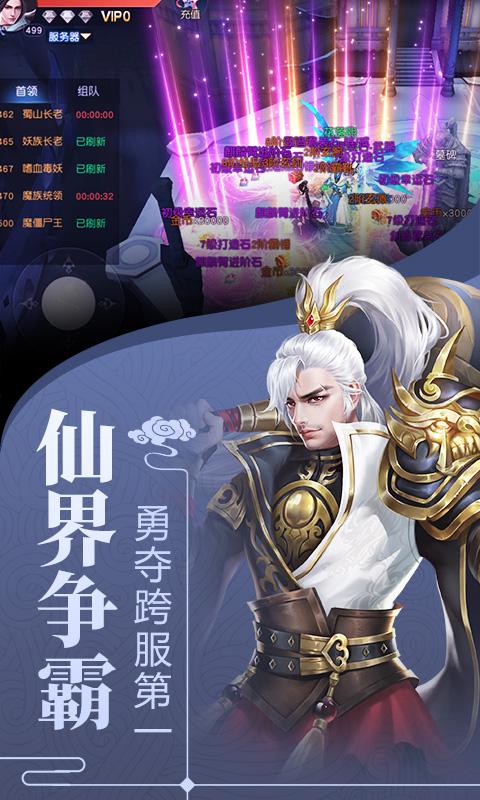 剑舞龙城畅玩版截图3