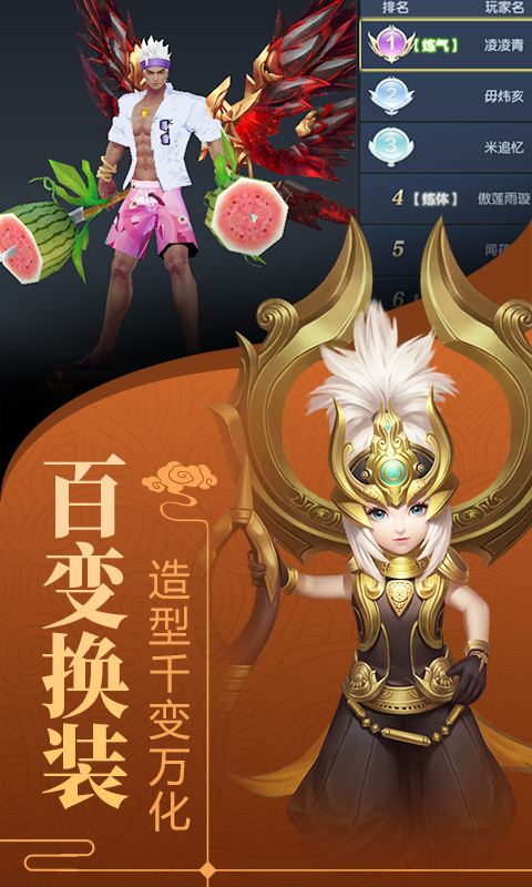 剑舞龙城畅玩版截图4