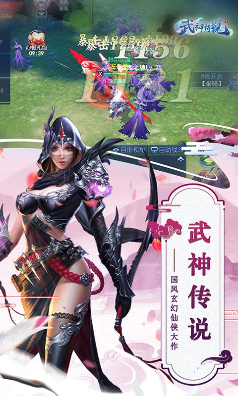 武神传说-3D仙侠巨作截图1