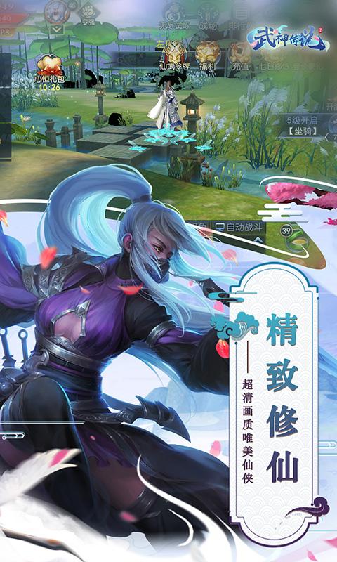 武神传说-3D仙侠巨作截图4