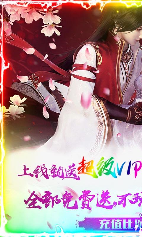 刀剑仙域-送超级VIP截图1
