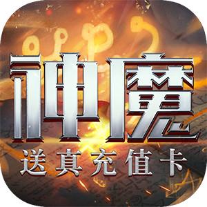 刀剑神魔录(送真充值卡)游戏图标