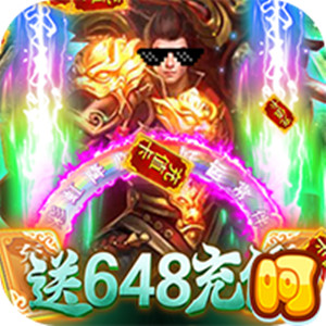楚汉传奇-送648充值游戏图标
