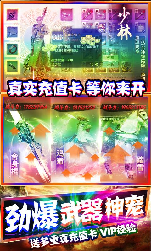 一剑江湖(送1000充值)截图4