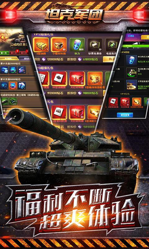 坦克军团(送198充值)截图5