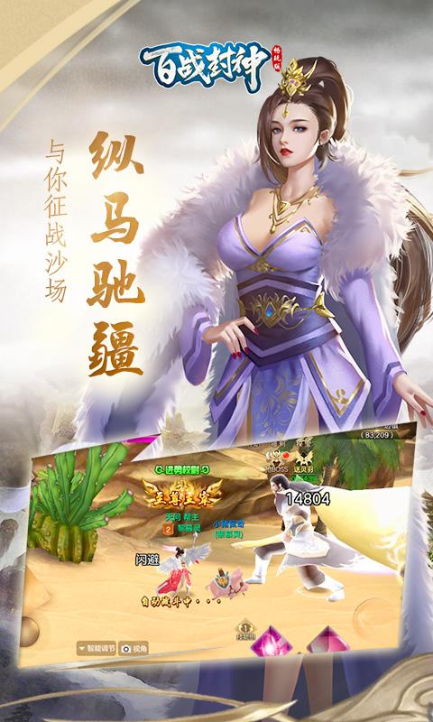 百战封神畅玩版截图4