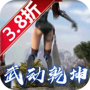 苍穹飞仙-武动乾坤游戏图标