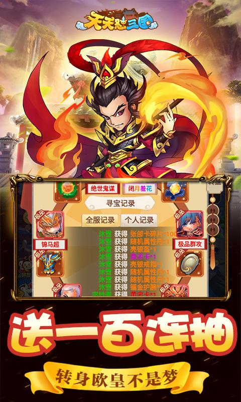 天天怼三国-送千元充值截图5