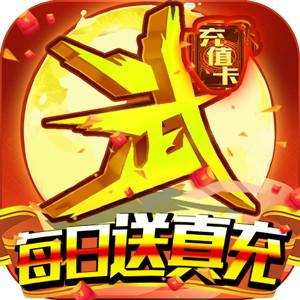 乱世江湖(卖血送真充)游戏图标