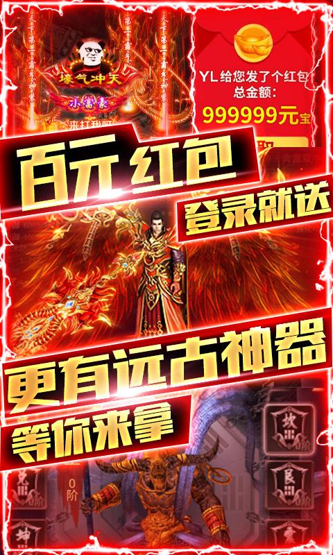 狂神无双-送千元充值截图3