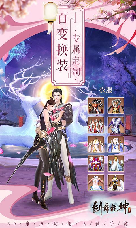 剑舞乾坤截图3