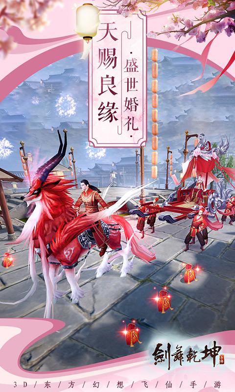 剑舞乾坤截图4