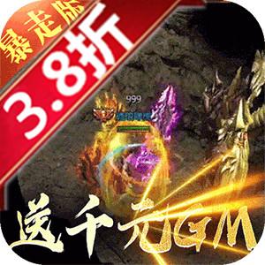 暴走传奇-送千元GM游戏图标