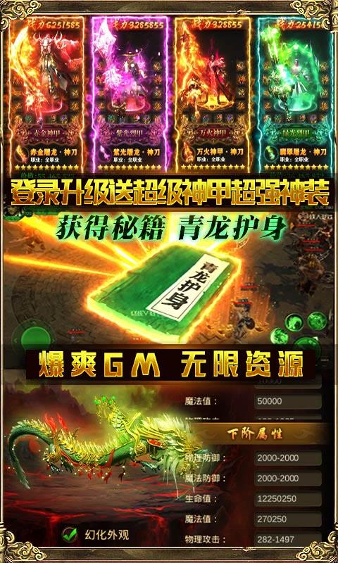 暴走传奇-送千元GM截图3