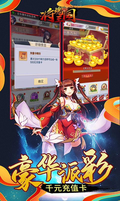 将魂三国-送千元充值截图2