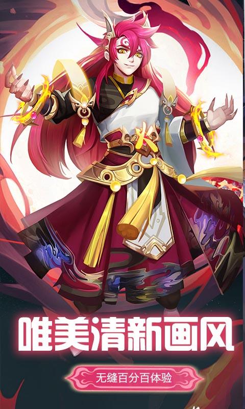 三生诀-仗剑龙魂截图5