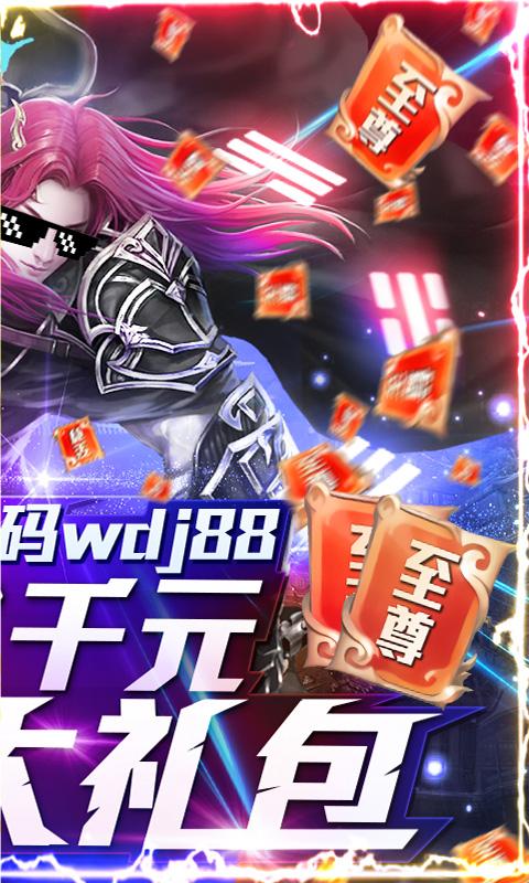 恋光明-送千元礼包截图2