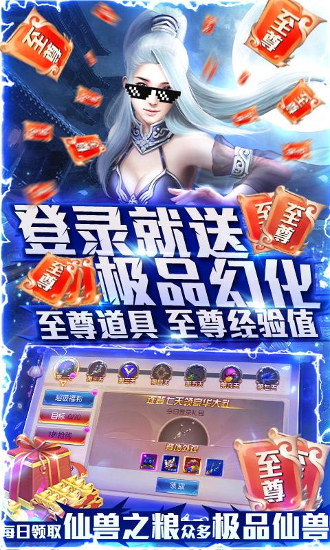 恋光明-送千元礼包截图3