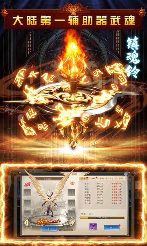 圣堂之战(送千元充值)截图4