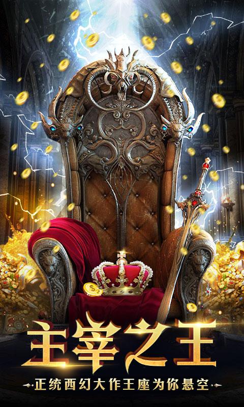 主宰之王送无限充值截图1