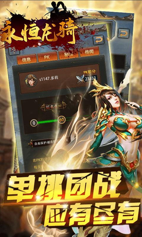 永恒龙骑送千元充值截图3