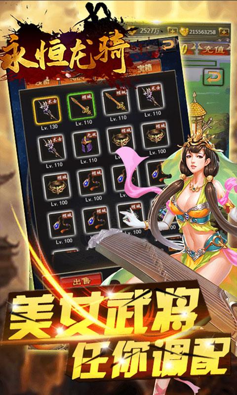 永恒龙骑送千元充值截图4