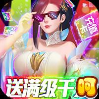 蜀山天下(送满级千充)游戏图标