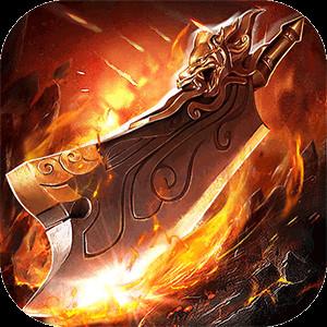 铸剑师(定制版)游戏图标