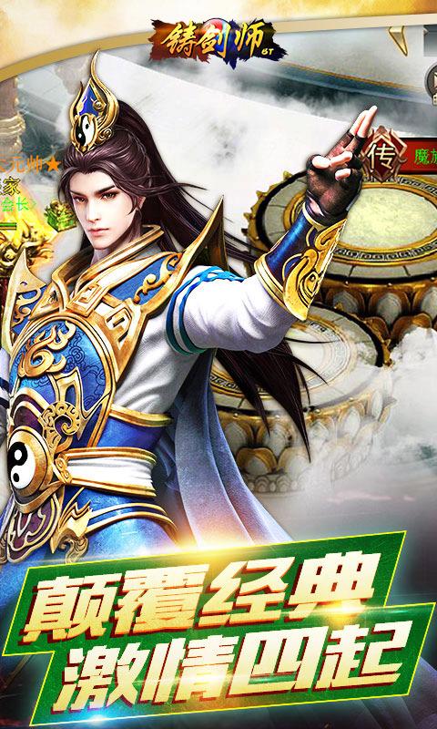 铸剑师定制版视频封面