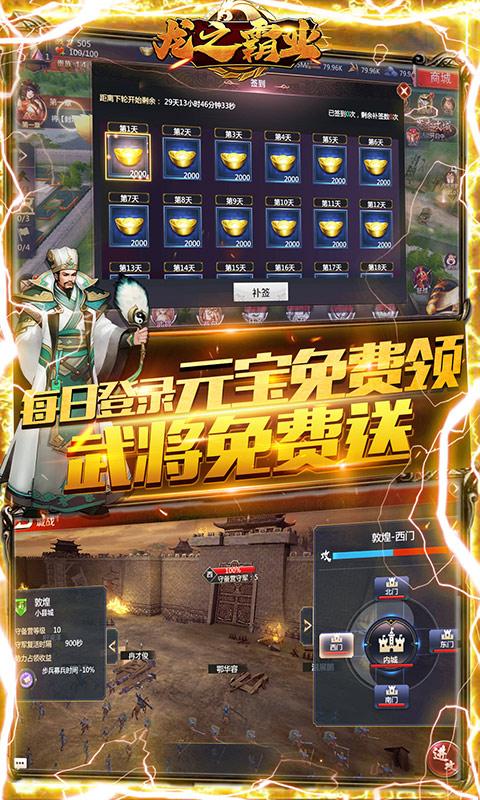 龙之霸业(送千元充值)截图4