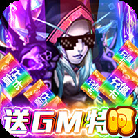 幻世英雄-送1000充值游戏图标