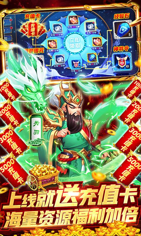 龙之剑圣(无限刷充值)截图3