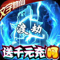 邪域战灵(送千元充值)游戏图标