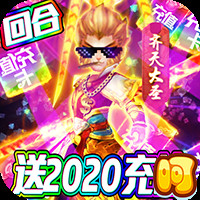 梦幻仙道-送2020充值游戏图标