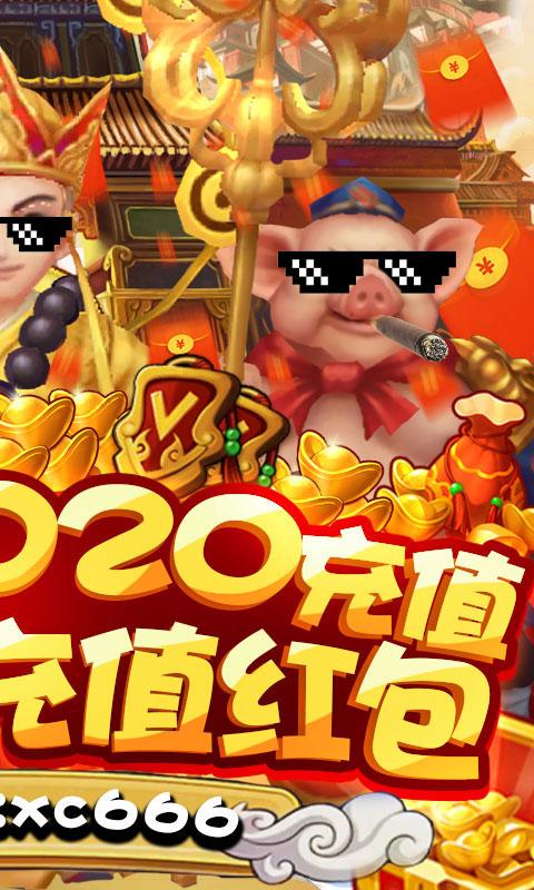 梦幻仙道-送2020充值截图2