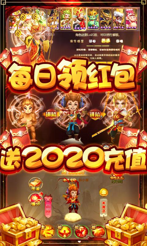 梦幻仙道-送2020充值截图3