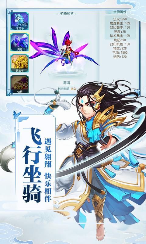 剑踪侠影(白娘子)截图4