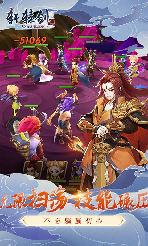 轩辕剑3-送千元充值截图1
