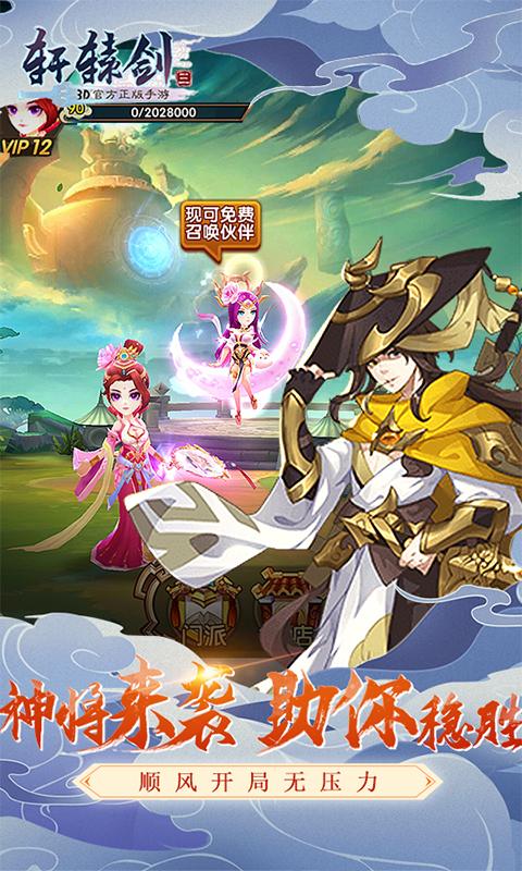 轩辕剑3-送千元充值截图2