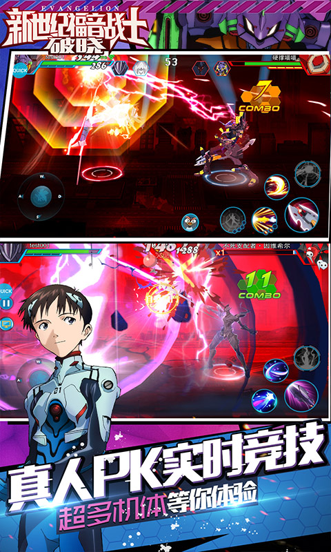 新世纪福音战士:破晓(无限火力版)截图5