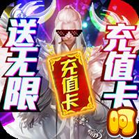 古剑仙域(送万元充值)游戏图标