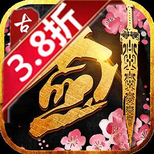 古剑仙域常规服游戏图标