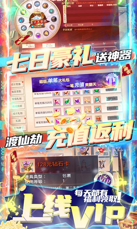 梦幻八仙BT版截图3
