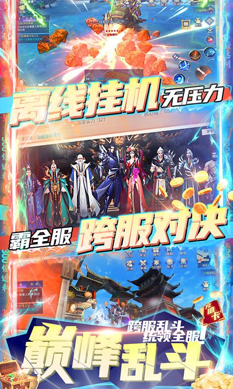 梦幻八仙BT版截图4