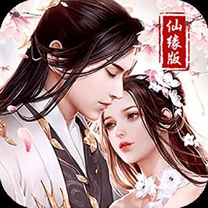 剑羽飞仙(仙缘版)游戏图标
