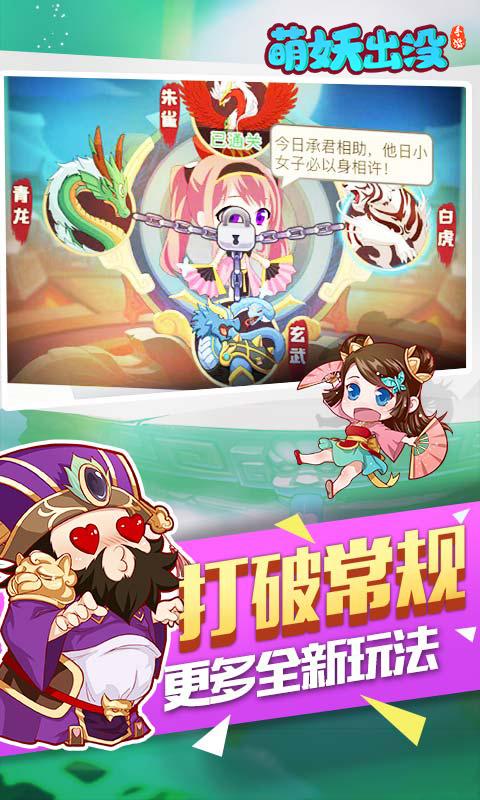 萌妖出没BT(三国高爆版)截图5
