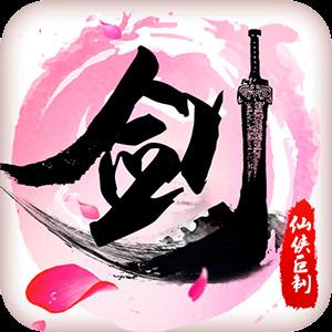 铸剑师-仙侠巨制游戏图标