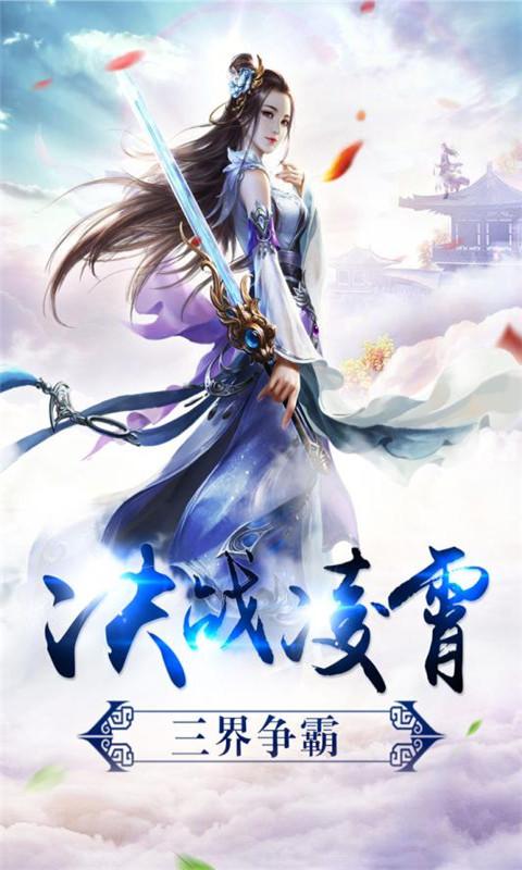 铸剑师-仙侠巨制截图5